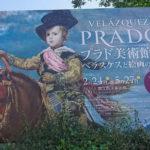 「プラド美術館展」と東啓介さんのソロイベントに行ってきました