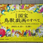 かわいい! 楽しい! 東京国立博物館特別展「国宝 鳥獣戯画のすべて」に行ってきました コースターもコンプ!